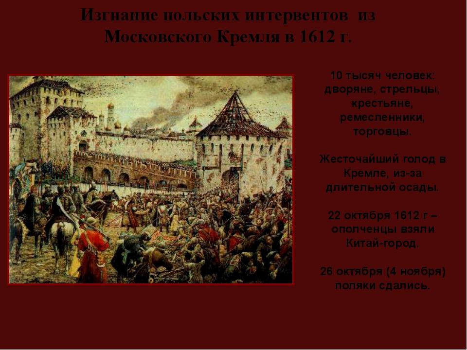 10 тысяч человек: дворяне, стрельцы, крестьяне, ремесленники, торговцы. Жесто...