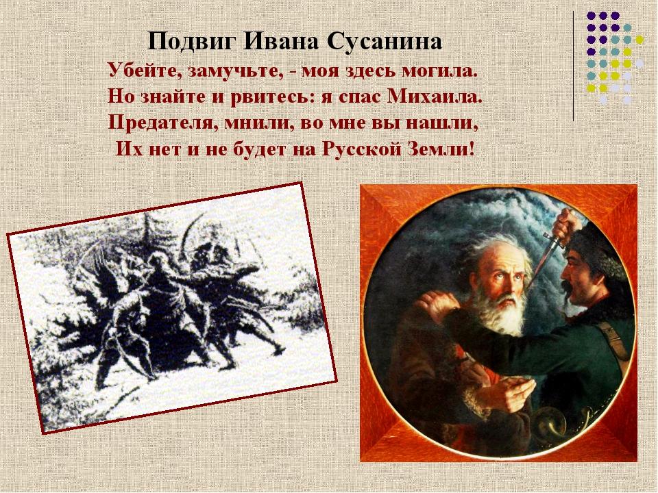 Подвиг Ивана Сусанина Убейте, замучьте, - моя здесь могила. Но знайте и рвит...