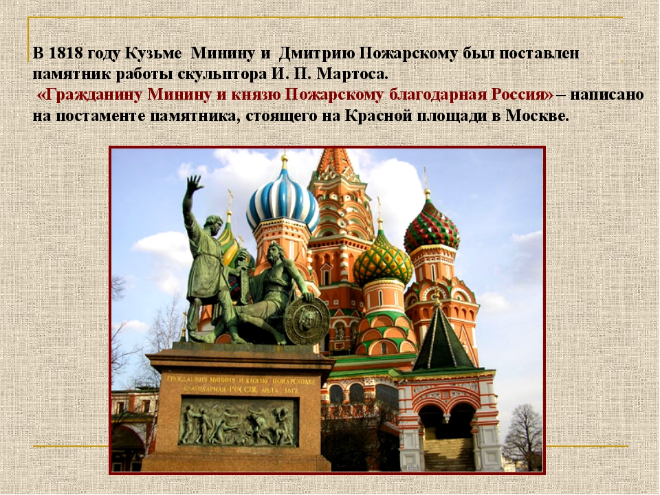 В 1818 году Кузьме Минину и Дмитрию Пожарскому был поставлен памятник работы...