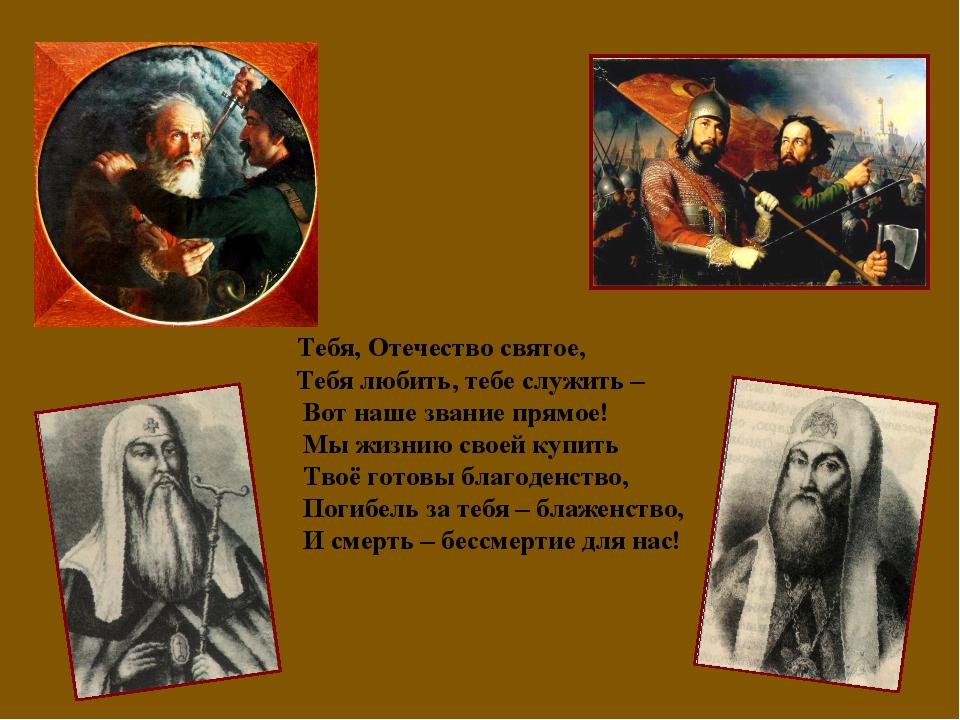 Тебя, Отечество святое, Тебя любить, тебе служить – Вот наше звание прямое!...