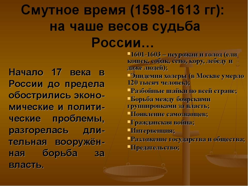 Начало 17 века в России до предела обострились эконо-мические и полити-ческие...