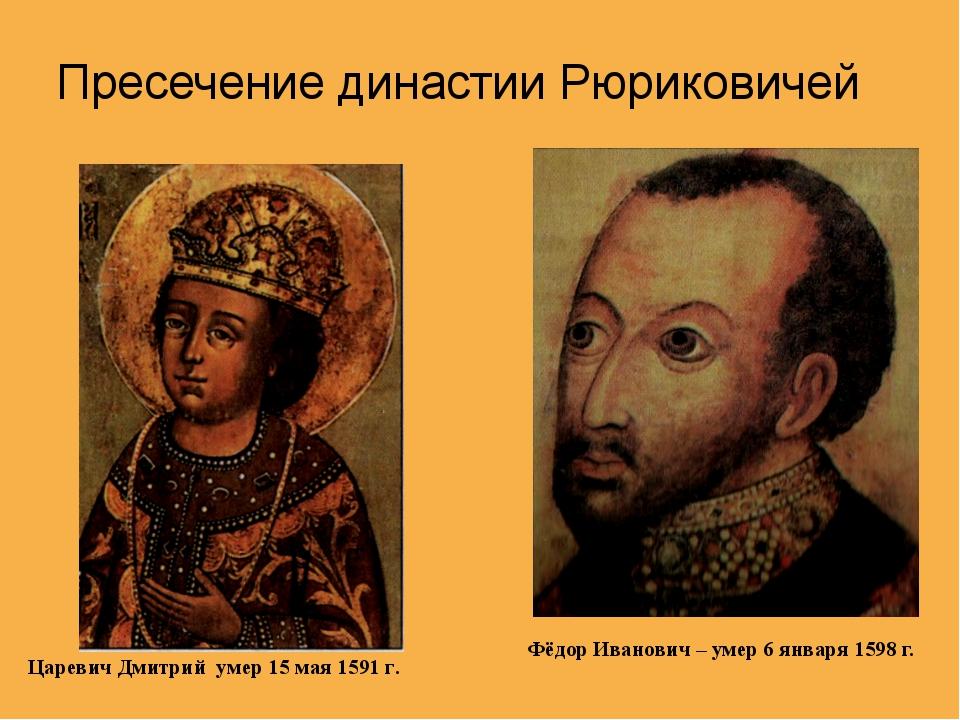 Пресечение династии Рюриковичей Фёдор Иванович – умер 6 января 1598 г. Цареви...