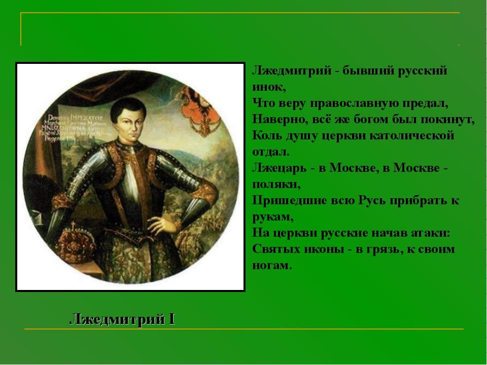 Лжедмитрий - бывший русский инок, Что веру православную предал, Наверно, всё...