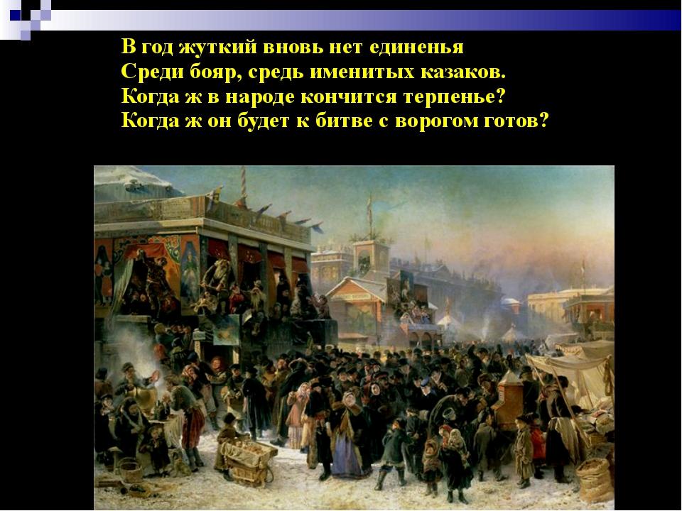 В год жуткий вновь нет единенья Среди бояр, средь именитых казаков. Когда ж...