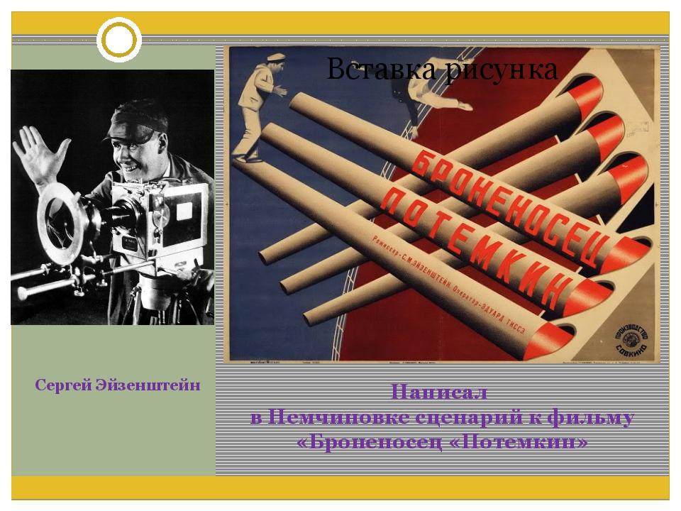 Написал в Немчиновке сценарий к фильму «Броненосец «Потемкин» Сергей Эйзенштейн