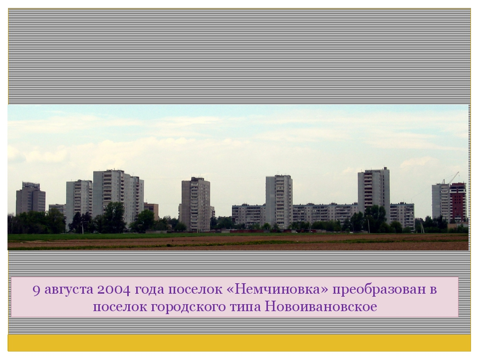 9 августа 2004 года поселок «Немчиновка» преобразован в поселок городского ти...