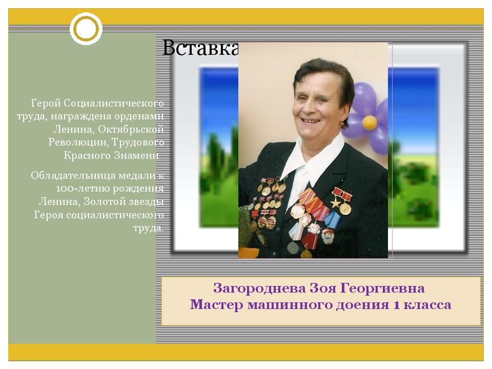 Загороднева Зоя Георгиевна Мастер машинного доения 1 класса Герой Социалистич...
