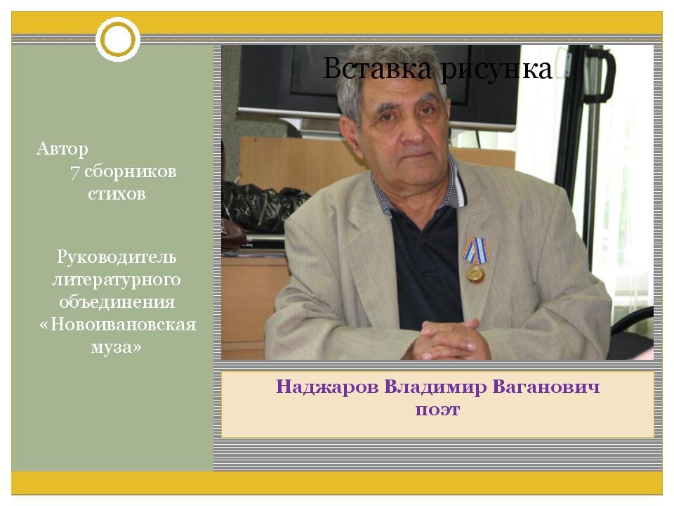 Наджаров Владимир Ваганович поэт Автор 7 сборников стихов Руководитель литера...