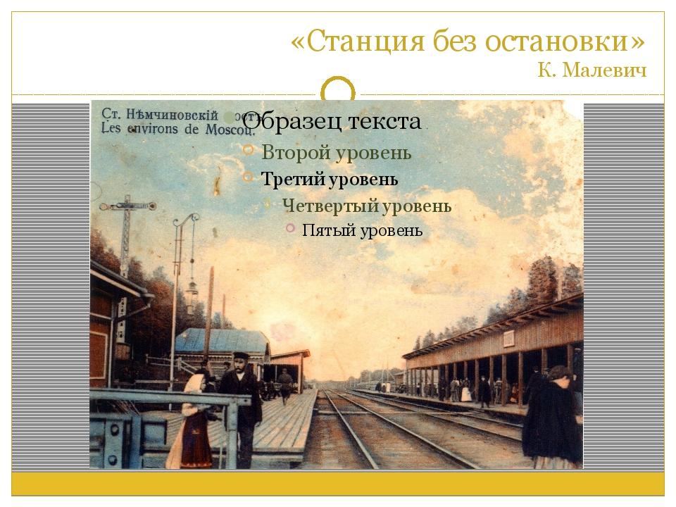 «Станция без остановки» К. Малевич
