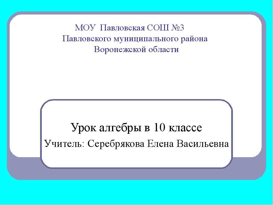 МОУ Павловская СОШ №3 Павловского муниципального района Воронежской области У...