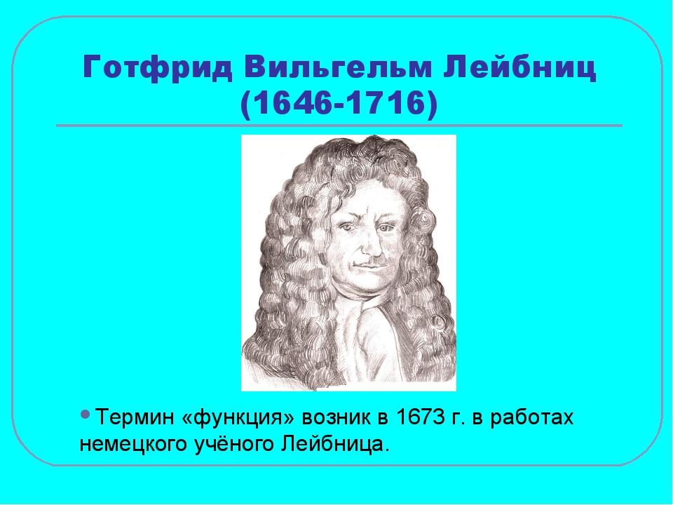 Готфрид Вильгельм Лейбниц (1646-1716) Термин «функция» возник в 1673 г. в раб...