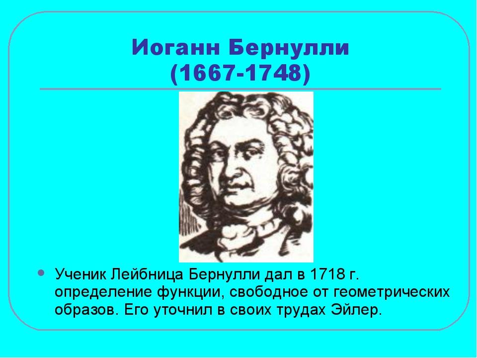 Иоганн Бернулли (1667-1748) Ученик Лейбница Бернулли дал в 1718 г. определени...