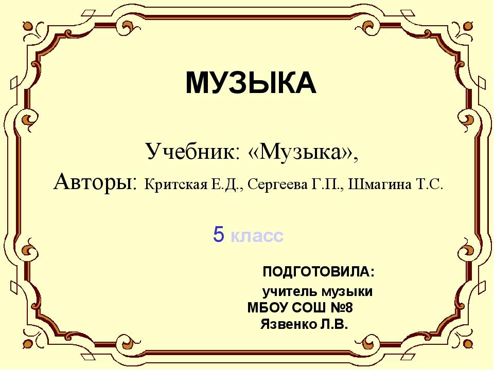 МУЗЫКА Учебник: «Музыка», Авторы: Критская Е.Д., Сергеева Г.П., Шмагина Т.С....