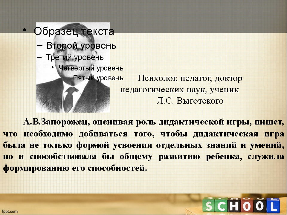 Психолог,педагог, доктор педагогических наук, ученик Л.С. Выготского А.В.Зап...