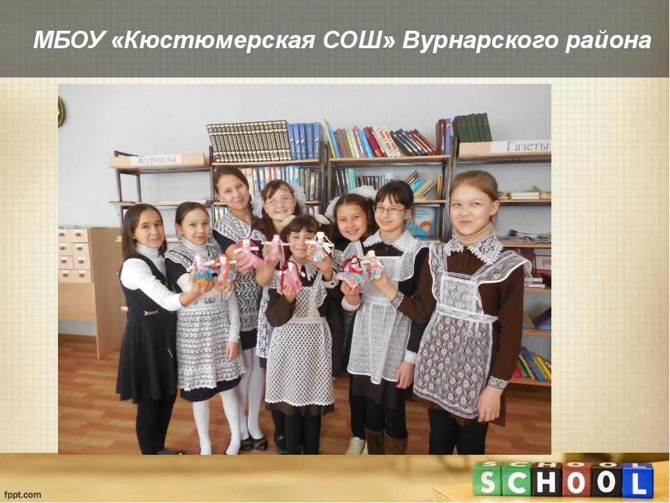 МБОУ «Кюстюмерская СОШ» Вурнарского района