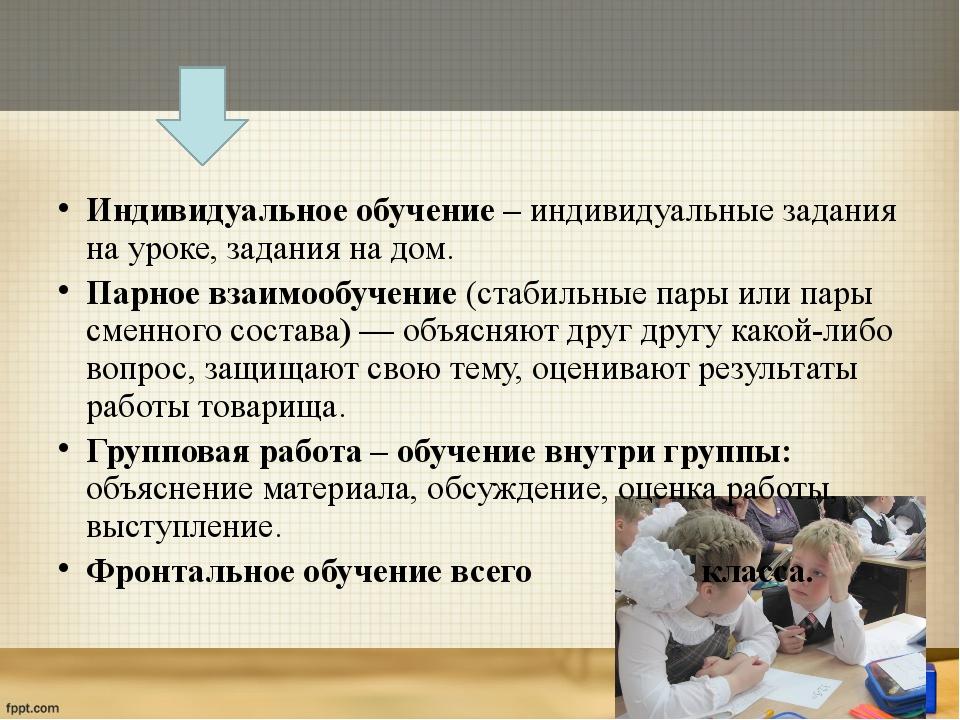 Индивидуальное обучение – индивидуальные задания на уроке, задания на дом. П...