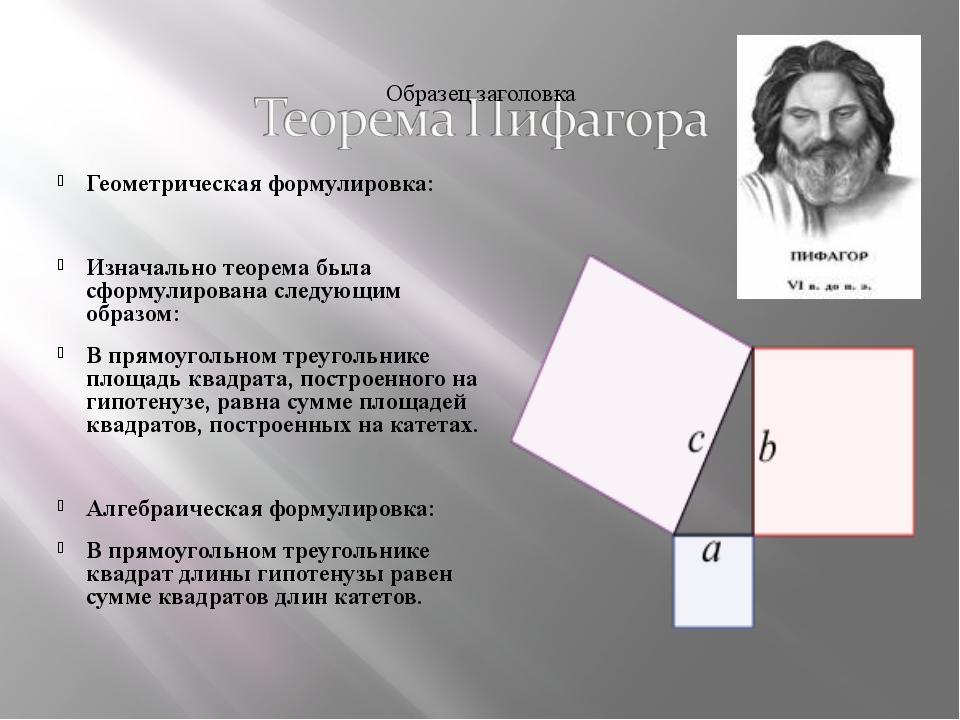 Геометрическая формулировка: Изначально теорема была сформулирована следующим...