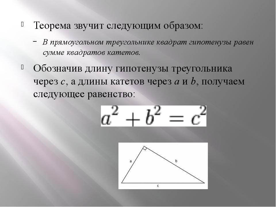 Теорема звучит следующим образом: В прямоугольном треугольнике квадрат гипоте...
