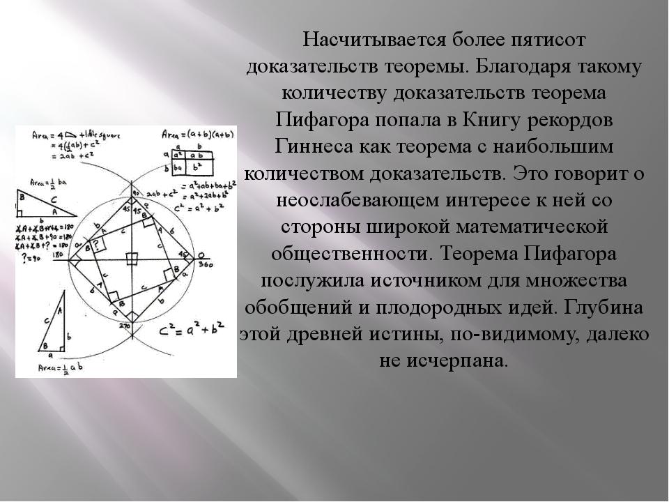 Насчитывается более пятисот доказательств теоремы. Благодаря такому количеств...