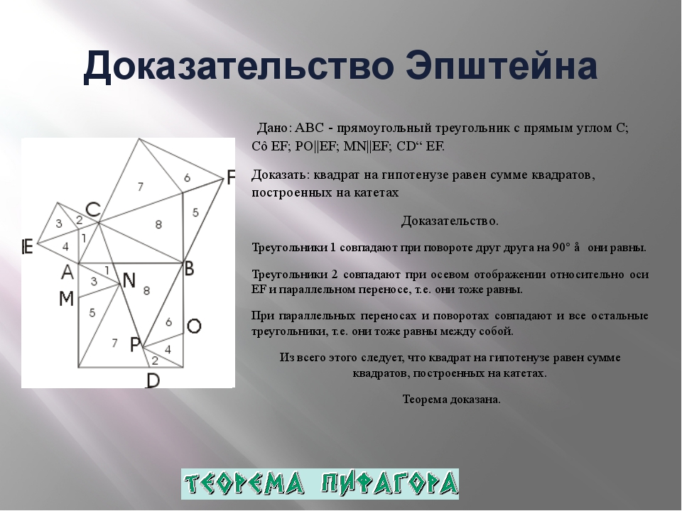 Доказательство Эпштейна Дано: ABC - прямоугольный треугольник с прямым углом...