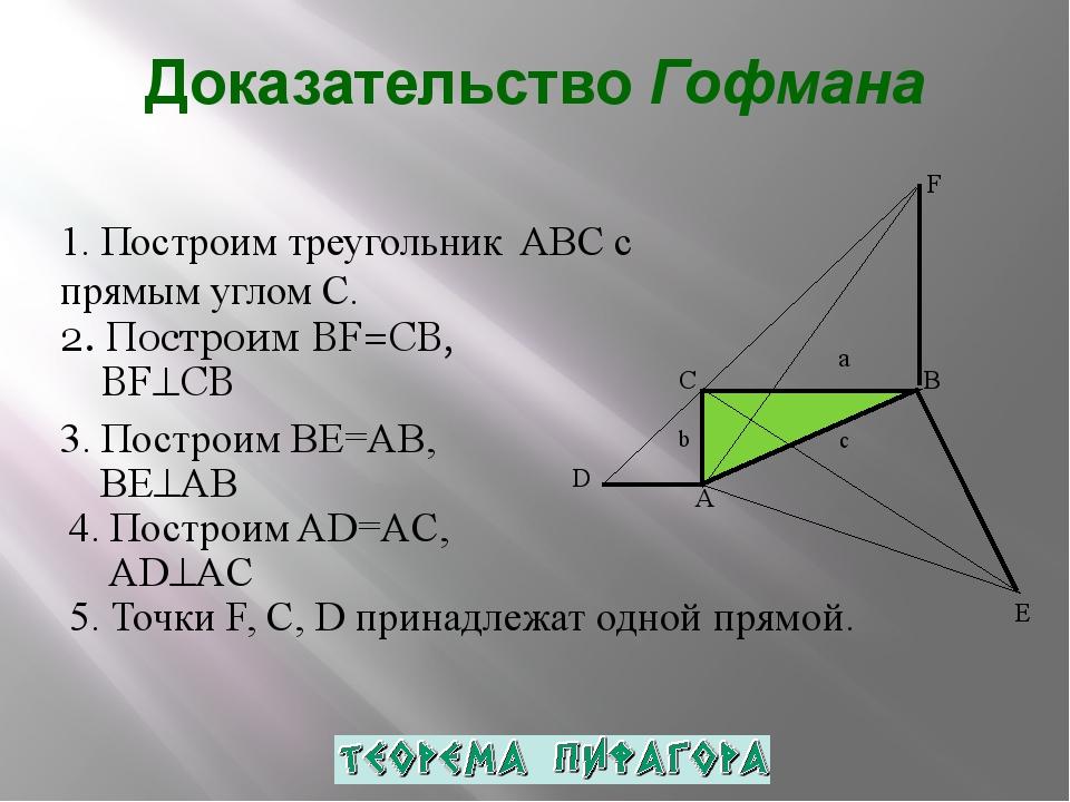 1. Построим треугольник ABC с прямым углом С. Доказательство Гофмана 2. Постр...