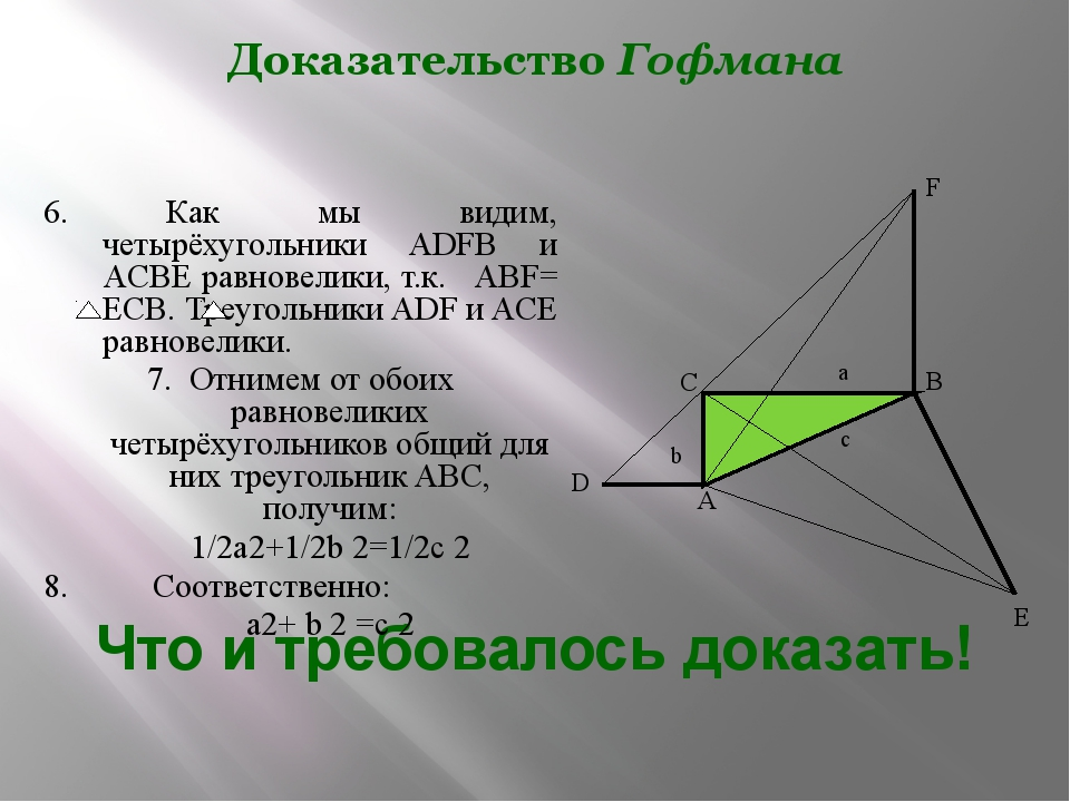 Что и требовалось доказать! 6. Как мы видим, четырёхугольники ADFB и ACBE рав...