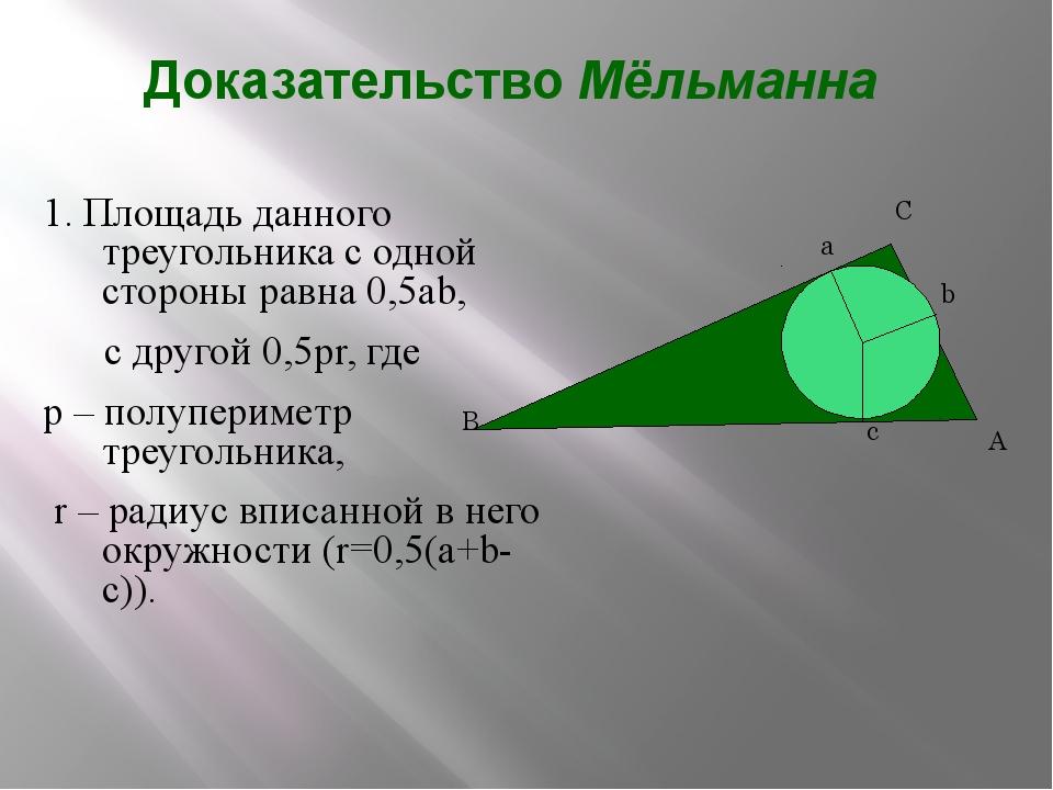 Доказательство Мёльманна 1. Площадь данного треугольника с одной стороны равн...
