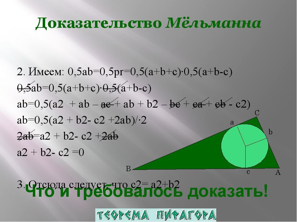 Что и требовалось доказать! 2. Имеем: 0,5ab=0,5pr=0,5(a+b+c)·0,5(a+b-c) 0,5ab...