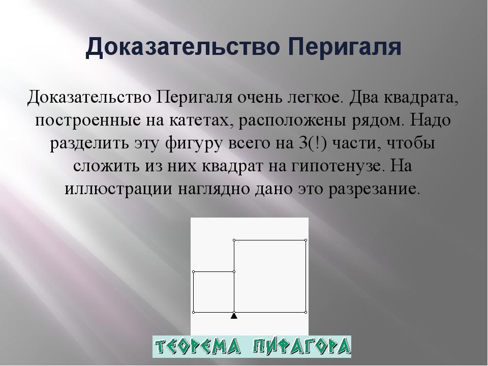 Доказательство Перигаля Доказательство Перигаля очень легкое. Два квадрата, п...