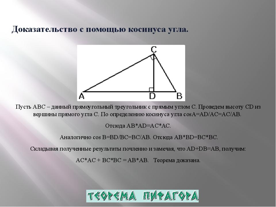 Доказательство с помощью косинуса угла. Пусть АВС – данный прямоугольный тре...