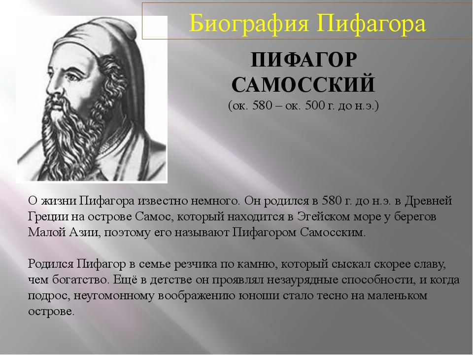 ПИФАГОР САМОССКИЙ (ок. 580 – ок. 500 г. до н.э.) О жизни Пифагора известно не...