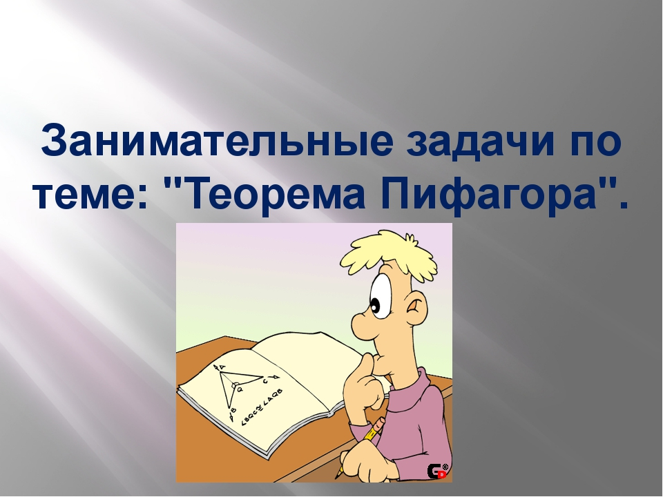 """Занимательные задачи по теме: """"Теорема Пифагора""""."""