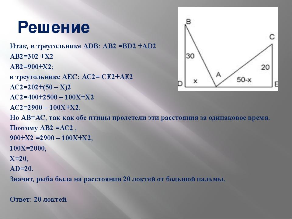 Решение  Итак, в треугольнике АDВ: АВ2 =ВD2 +АD2 АВ2=302 +Х2 АВ2=900+Х2; в т...
