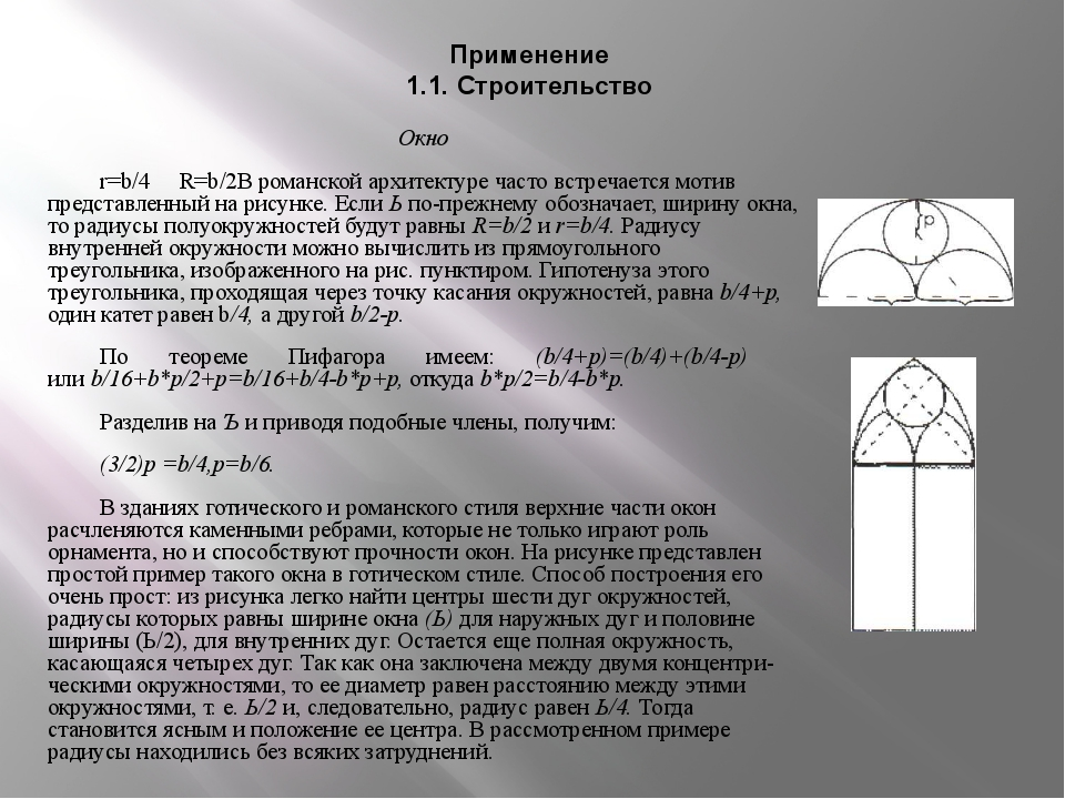 Применение 1.1. Строительство Окно r=b/4 R=b/2В романской архитектуре часто...