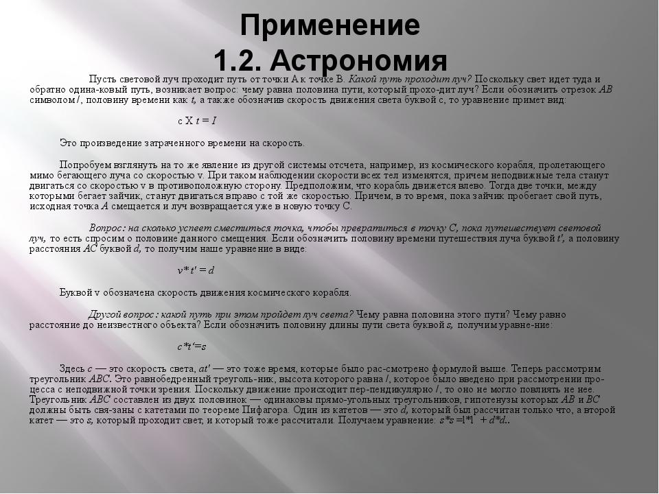 Применение 1.2. Астрономия Пусть световой луч проходит путь от точки A к то...