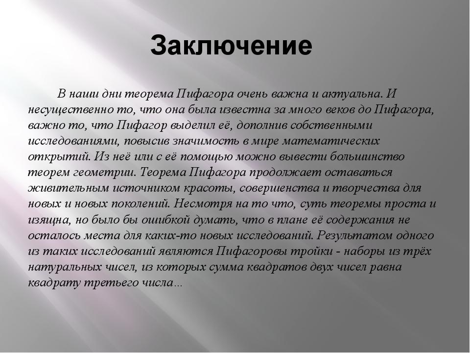Заключение В наши дни теорема Пифагора очень важна и актуальна. И несуществен...
