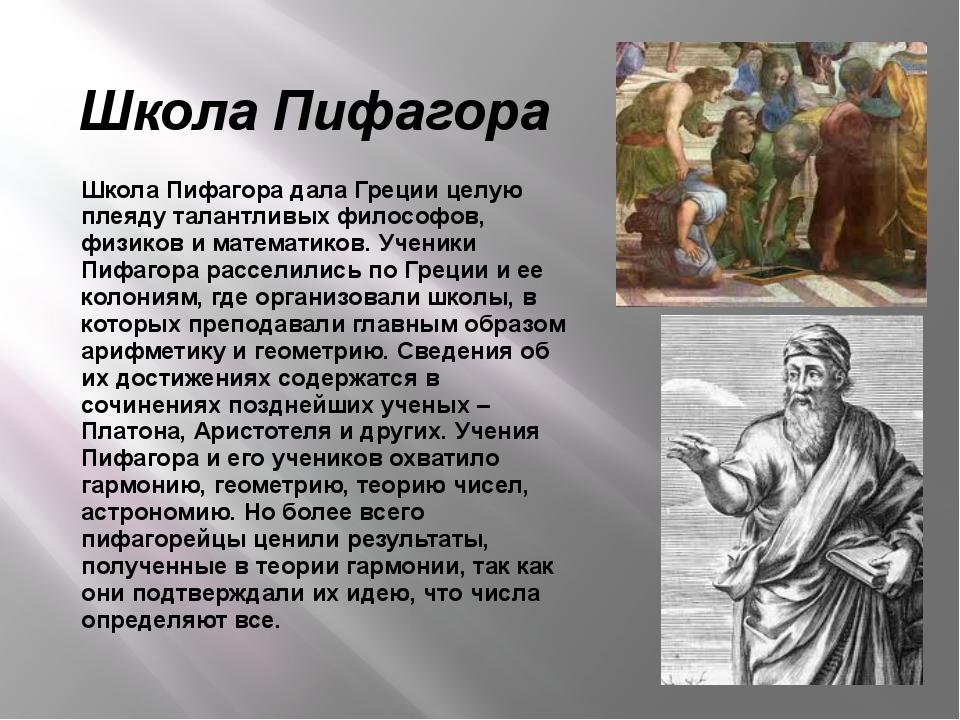 Школа Пифагора Школа Пифагора дала Греции целую плеяду талантливых философов,...