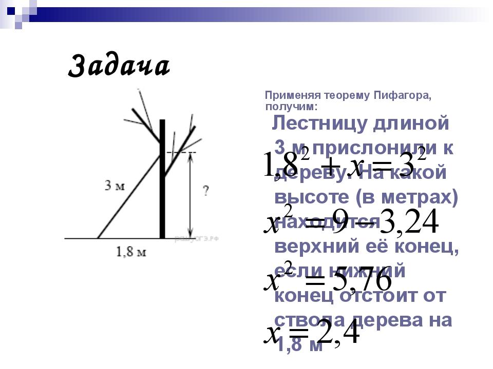 Задача Лестницу длиной 3 м прислонили к дереву. На какой высоте (в метрах) на...