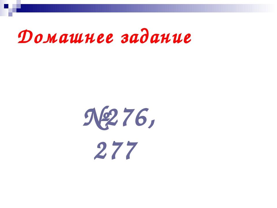 Домашнее задание №276, 277