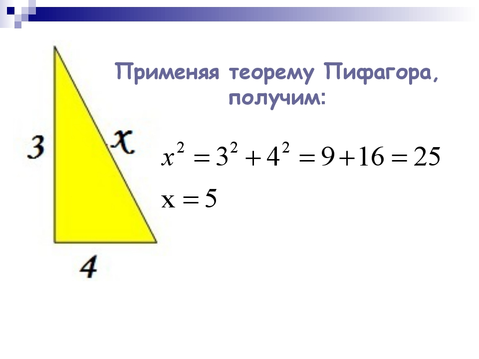 Применяя теорему Пифагора, получим: