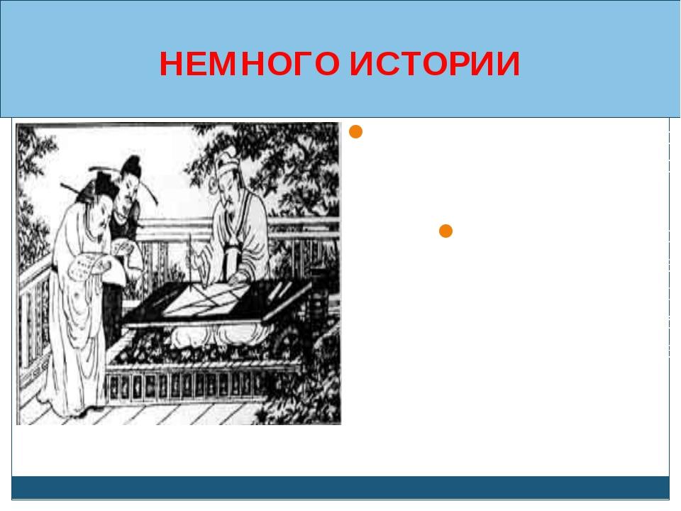 НЕМНОГО ИСТОРИИ Древние греки, китайцы и другие народы занимались геометрией....