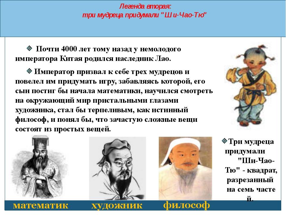 "Легенда вторая: три мудреца придумали ""Ши-Чао-Тю"" Почти 4000 лет тому назад..."