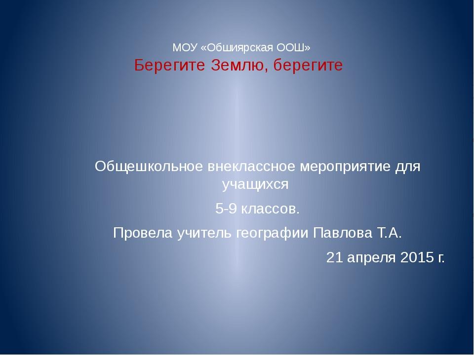МОУ «Обшиярская ООШ» Берегите Землю, берегите Общешкольное внеклассное мероп...