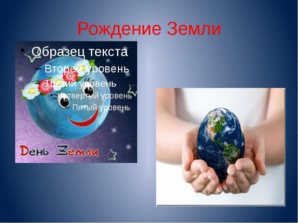 Рождение Земли