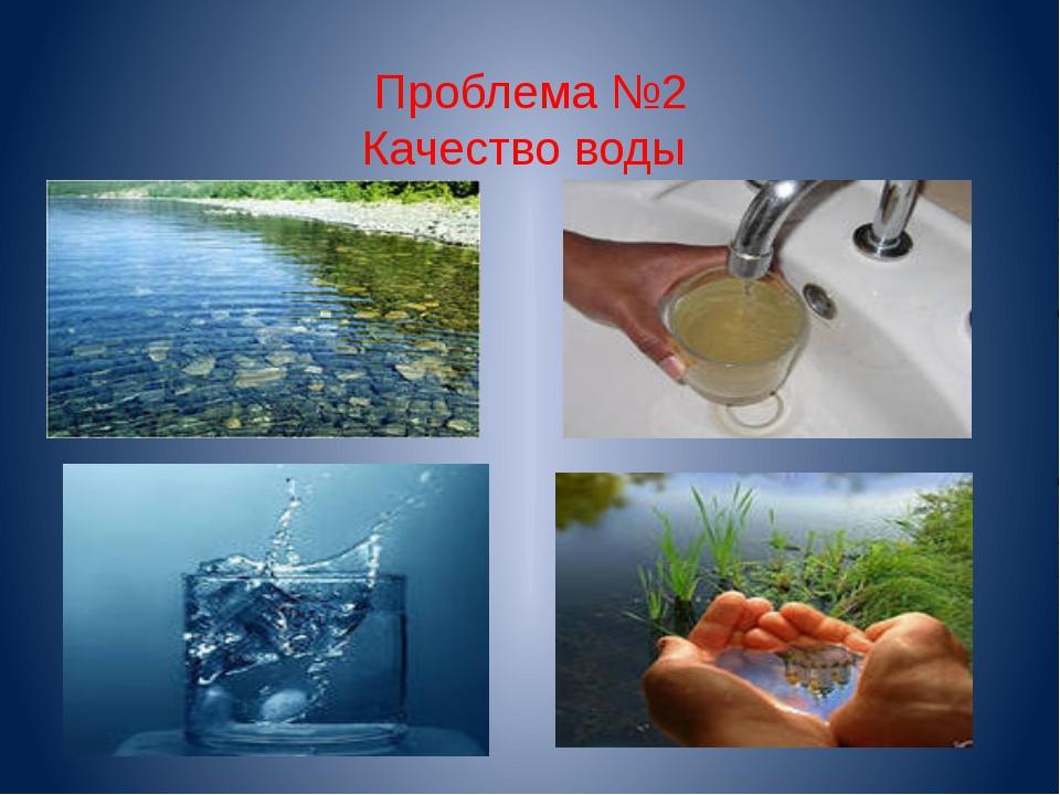 Проблема №2 Качество воды