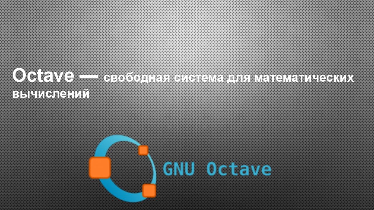 Octave—свободнаясистема для математических вычислений