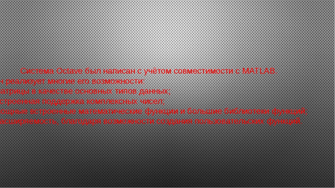 Система Octaveбыл написан с учётом совместимости сMATLAB. Он реализует мн...