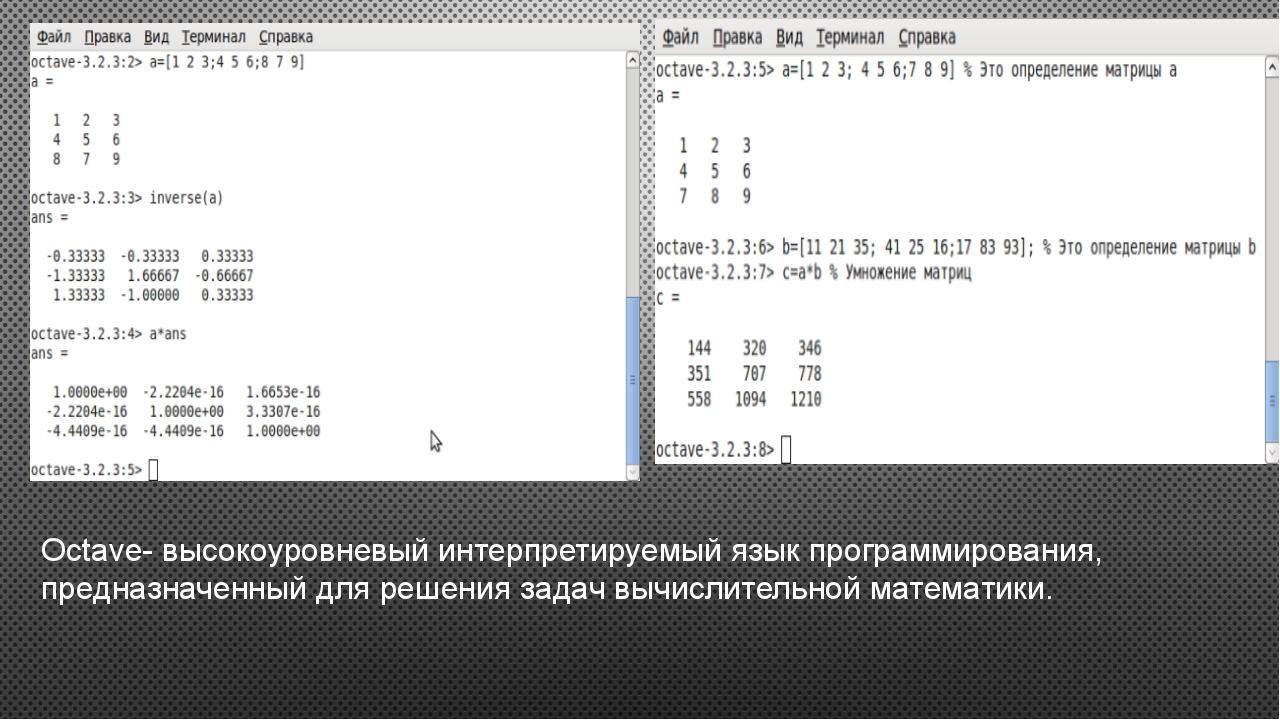 Octave- высокоуровневый интерпретируемыйязык программирования, предназначен...