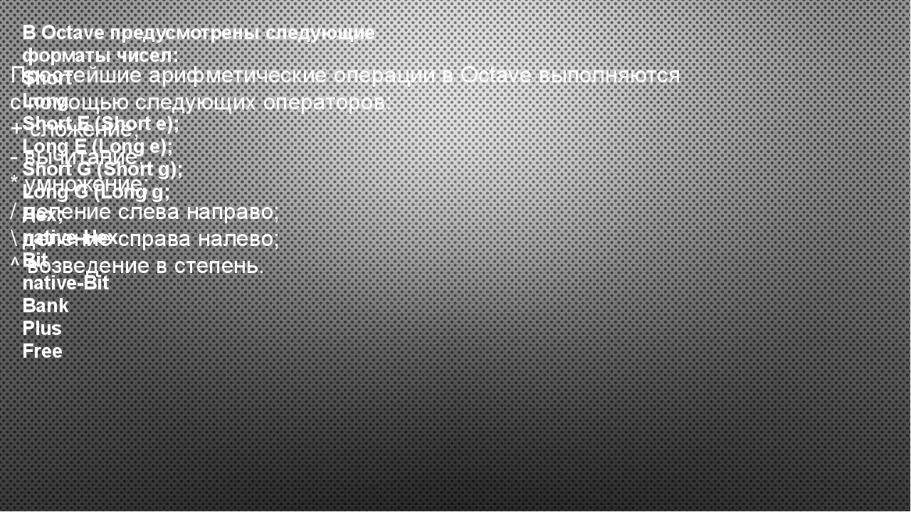 Простейшие арифметические операции в Octave выполняются с помощью следующих...