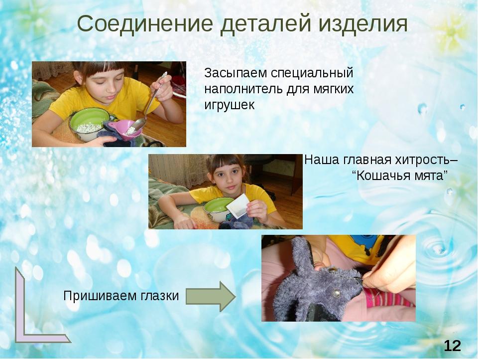 Соединение деталей изделия 12 Засыпаем специальный наполнитель для мягких игр...